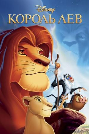 Мультфильм «Король Лев» (1994)