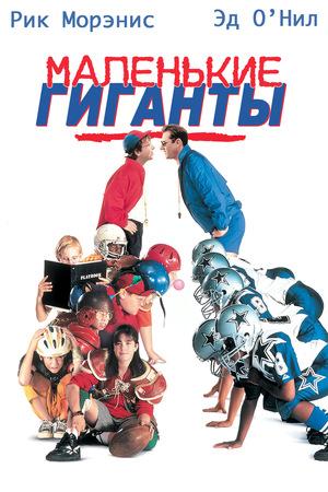 Фильм «Маленькие гиганты» (1994)