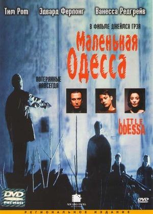 Фильм «Маленькая Одесса» (1994)