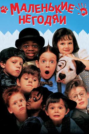 Фильм «Маленькие негодяи» (1994)