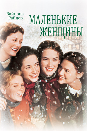 Фильм «Маленькие женщины» (1994)