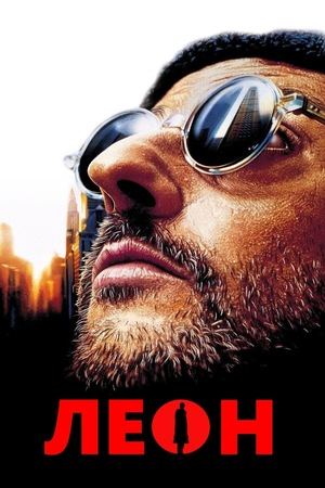 Фильм «Леон» (1994)