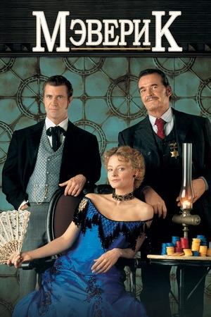 Фильм «Мэверик» (1994)
