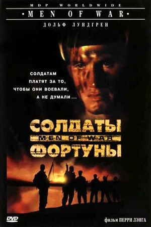 Фильм «Солдаты фортуны» (1994)
