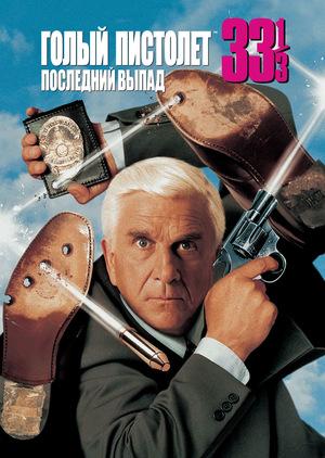 Фильм «Голый пистолет 33 1/3: Последний выпад» (1994)