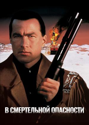 Фильм «В смертельной опасности» (1994)