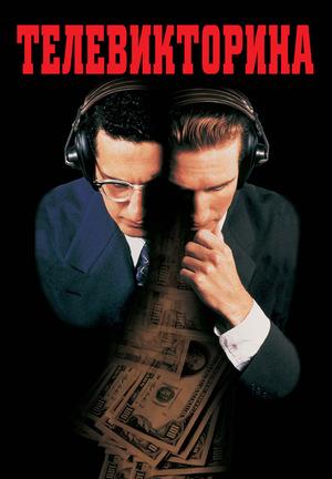 Фильм «Телевикторина» (1994)