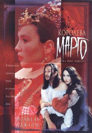 Фильм «Королева Марго» (1994)