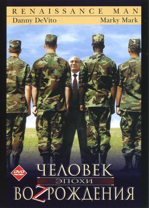 Фильм «Человек эпохи Возрождения» (1994)