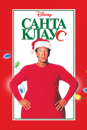 Фильм «Санта Клаус» (1994)