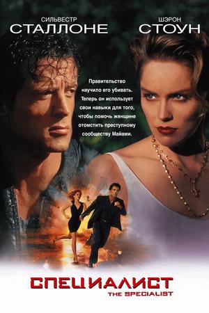 Фильм «Специалист» (1994)