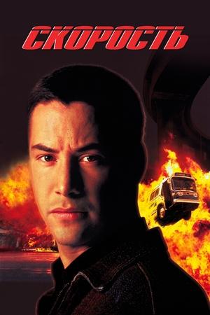 Фильм «Скорость» (1994)