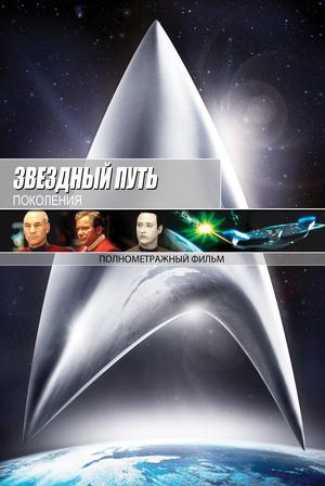 Фильм «Звездный путь 7: Поколения» (1994)