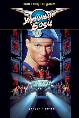Фильм «Уличный боец» (1994)