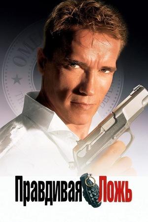 Фильм «Правдивая ложь» (1994)