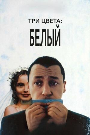 Фильм «Три цвета: Белый» (1993)