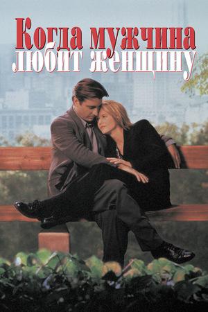 Фильм «Когда мужчина любит женщину» (1994)