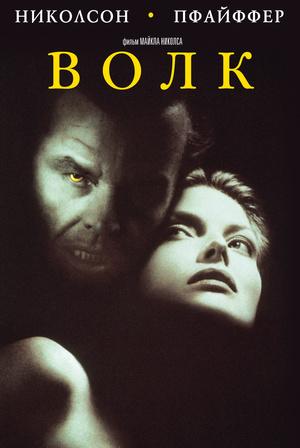 Фильм «Волк» (1994)