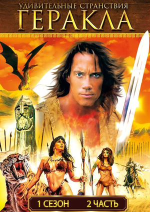Сериал «Удивительные странствия Геракла» (1995 – 1999)