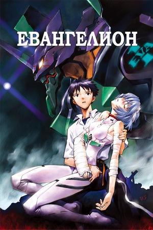Сериал «Евангелион» (1995 – 1996)