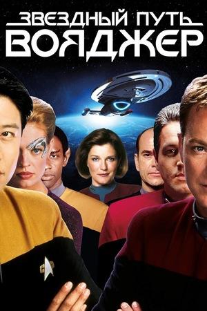 Сериал «Звездный путь: Вояджер» (1995 – 2001)