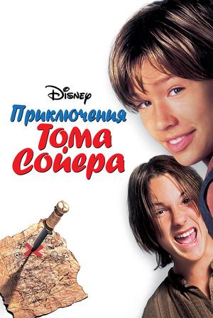 Фильм «Приключения Тома Сойера» (1995)