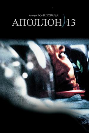 Фильм «Аполлон 13» (1995)