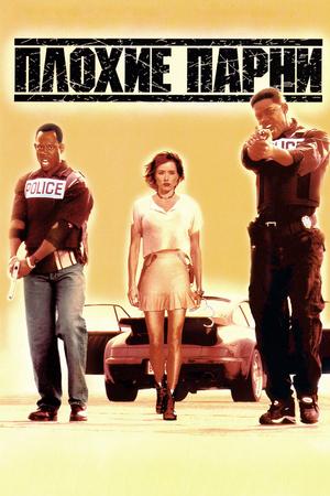 Фильм «Плохие парни» (1995)
