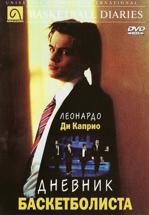 Фильм «Дневник баскетболиста» (1995)