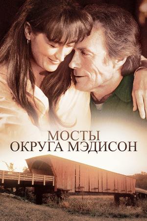Фильм «Мосты округа Мэдисон» (1995)