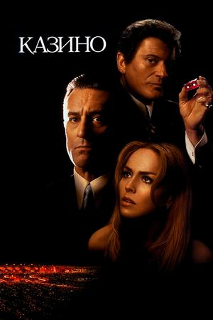 Фильм «Казино» (1995)
