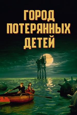 Фильм «Город потерянных детей» (1995)
