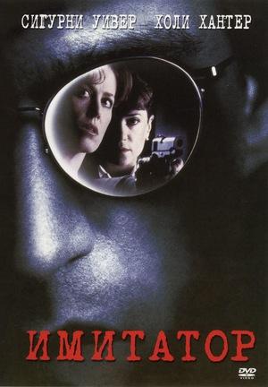 Фильм «Имитатор» (1995)