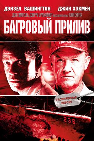 Фильм «Багровый прилив» (1995)