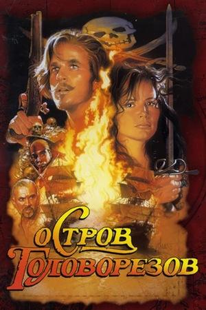 Фильм «Остров головорезов» (1995)