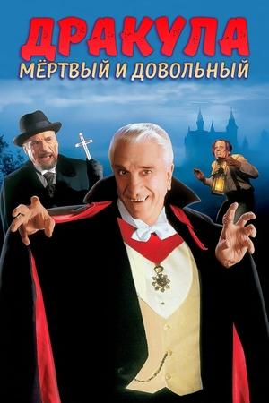 Фильм «Дракула: Мёртвый и довольный» (1995)