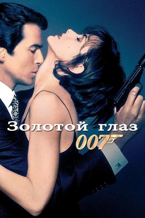 Фильм «Золотой глаз» (1995)