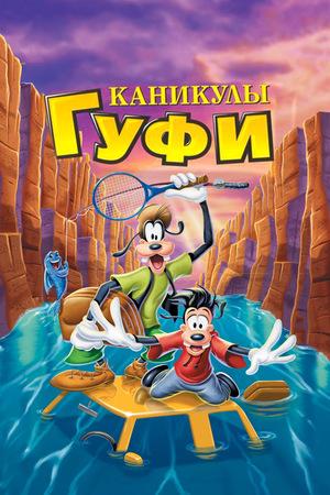Мультфильм «Каникулы Гуфи» (1995)