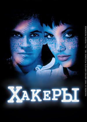 Фильм «Хакеры» (1995)
