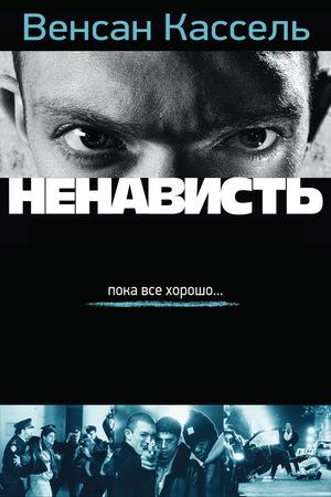 Фильм «Ненависть» (1995)