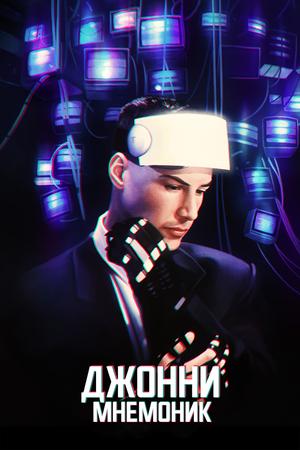 Фильм «Джонни Мнемоник» (1995)