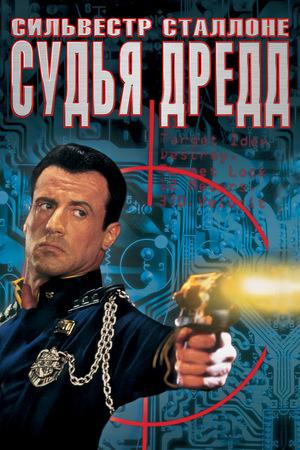 Фильм «Судья Дредд» (1995)