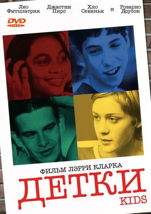 Фильм «Детки» (1995)