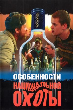 Фильм «Особенности национальной охоты» (1995)