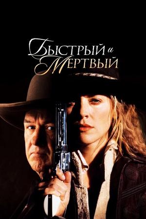 Фильм «Быстрый и мертвый» (1995)