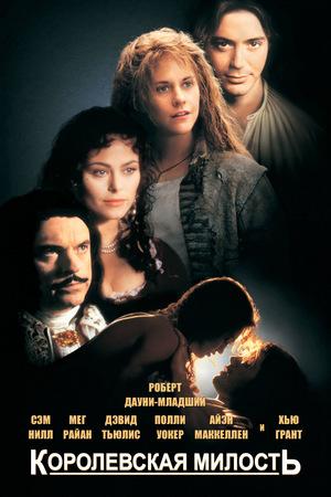 Фильм «Королевская милость» (1995)