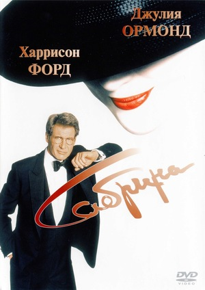 Фильм «Сабрина» (1995)
