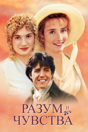 Фильм «Разум и чувства» (1995)