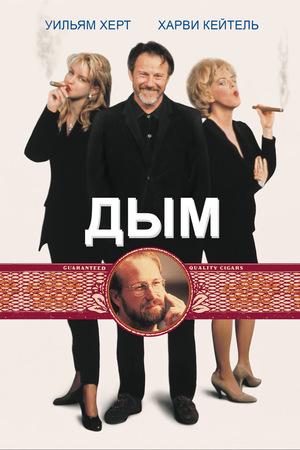 Фильм «Дым» (1994)