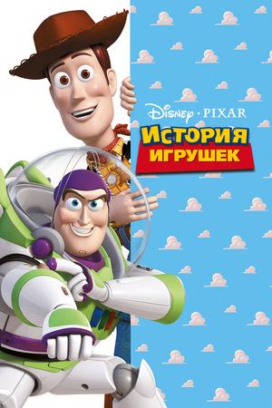 Мультфильм «История игрушек» (1995)